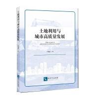 土地利用与城市高质量发展
