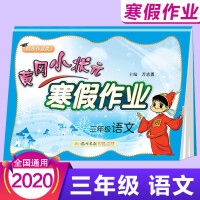 2020春 黄冈小状元寒假作业三年级语文复习练习册 通用版