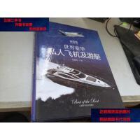 【二手旧书9成新】世界豪华私人飞机及游艇 马家伦 著 上海科学技术出版社
