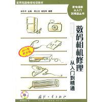 数码相机修理从入门到精通/2011新出版(含光盘)