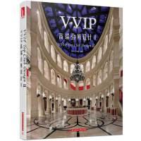 VVIP高端会所设计2(领略大家之风采,品位空间之绝妙)(附赠本书电子书1份)