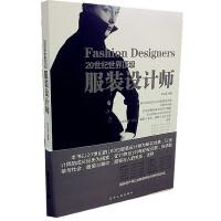 20世纪世界顶级服装设计师