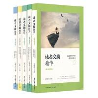 读者文摘精华 原创励志版 套装五册