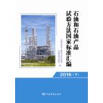 石油和石油产品试验方法国家标准汇编 2016(下)