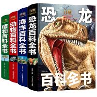 儿童百科全书系列:恐龙百科全书+动物百科全书+植物百科全书+海洋百科全书(共4册)