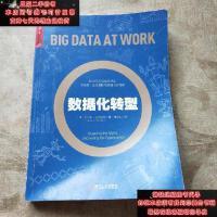 【二手旧书9成新】数据化转型:从0到1成为数据独角兽9787213084560