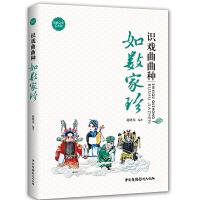 全新正版图书 戏曲文化艺术馆:识戏曲曲种--如数家珍 江逐浪 中国广播影视出版社 9787504381750 缘为书来