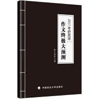 2017考研英语一作文终极大预测 陈正康