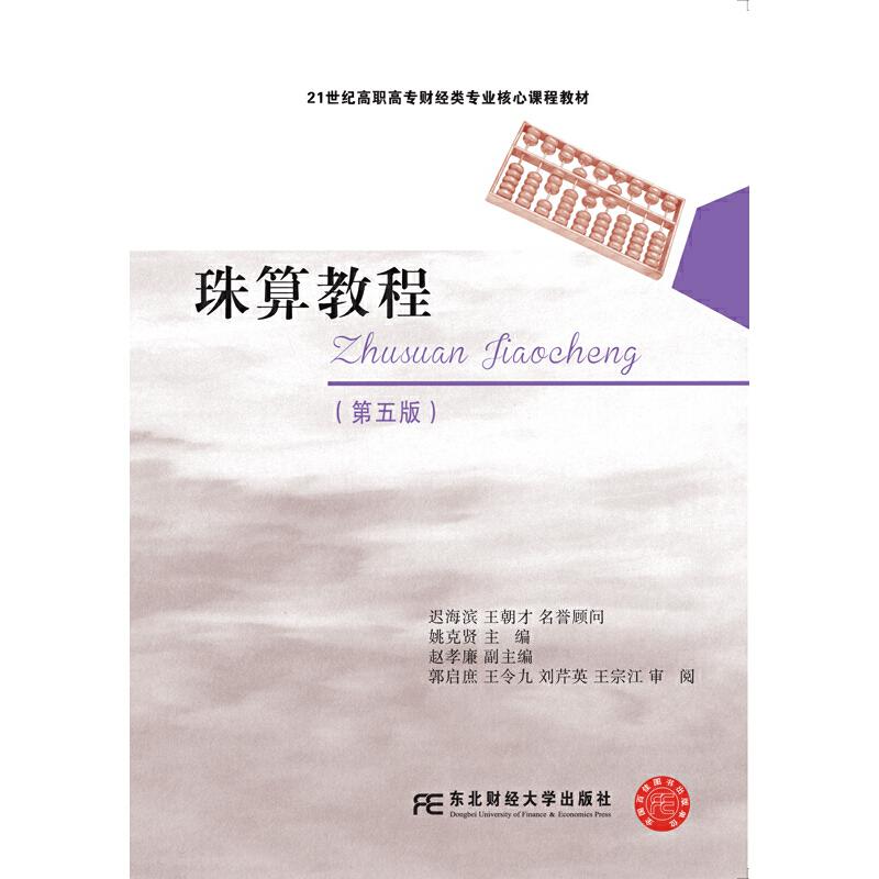 珠算教程(第五版)