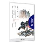 中国画入门――山水篇