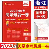 天星教育2021新版浙江省高考最后一卷押题卷数学