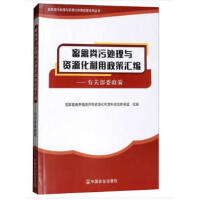 ZJ-畜禽粪污处理与资源化利用政策汇编 中国农业出版社 9787109237858