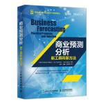 商业预测分析:新工具和新方法 【美】Michael Gilliland , Len Tashman , Udo 人民邮