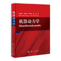 机器动力学 高星亮 科学出版社【新华书店 品质保证】