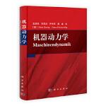 机器动力学 高星亮 科学出版社【新华书店 值得信赖】
