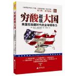 穷酸超级大国:美国在拮据时代的全球领导力