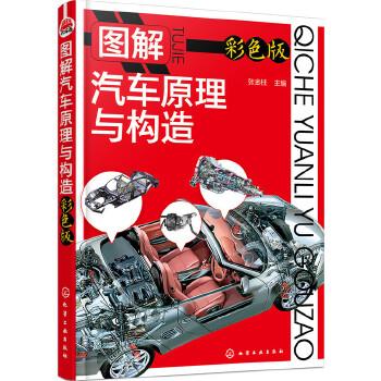 图解汽车原理与构造(彩色版) 彩色大图版,汽车结构、汽车英语尽收眼底,一目了然