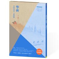 中国美术史・大师原典:华�恰ど剿�十二开、山水十五开、花鸟十开