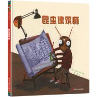 森林鱼童书・国际大奖绘本:昆虫建筑师