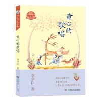 童梦中国 李少白童诗童话系列――童心的歌唱 李少白 湖南少年儿童出版社