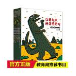 你看起来好像很好吃 宫西达也恐龙系列全7册 蒲蒲兰宝宝绘本 3-4-5-6-8-12周岁儿童幼儿园读物启蒙图画书籍我是
