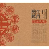 中国民间美术丛书--十二生肖剪纸