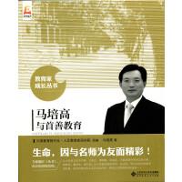 马培高与首善教育