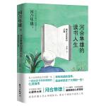 河合隼雄的读书人生:通往深层意识之路
