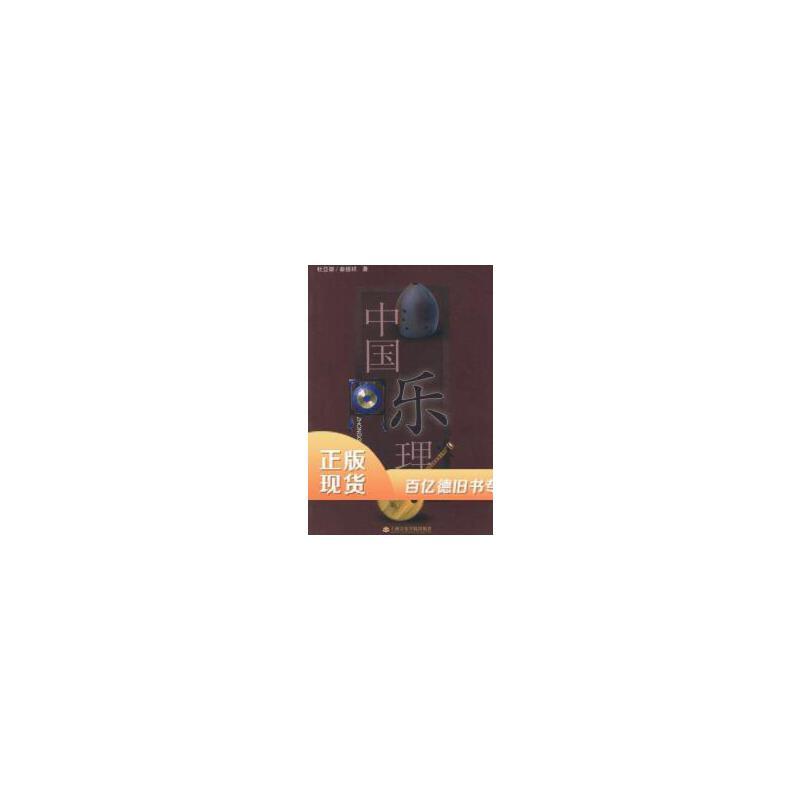 【二手旧书9成新】中国乐理杜亚雄,秦德祥 上海音乐学院出版社 【正版现货,请注意售价定价】