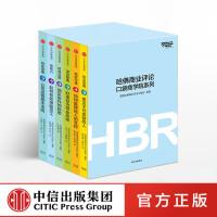 哈佛商业评论口袋商学院(全6册) 美国哈佛商业评论出版社 中信出版社图书 畅销书 正版书籍