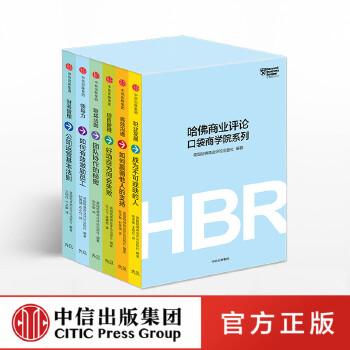 哈佛商业评论口袋商学院(全6册) 美国哈佛商业评论出版社 中信出版社图书 畅销书 正版书籍 世界500强企业成功的秘密法则