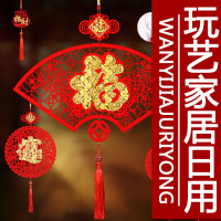 装饰墙上挂件 喜庆正红无纺布福字挂件新居乔迁中国结挂饰墙上装饰品