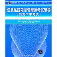 信息系统项目管理师考试辅导(针对下午考试)(全国计算机技术与软件专业技术资格(水平)考试辅导用书)