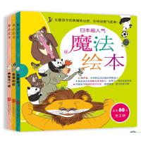 魔法绘本(全3册)
