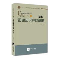 企业知识产权战略(第4版)