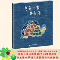 乌龟一家去看海