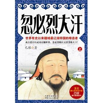 【RT3】忽必烈大汗(上下册) 巴根 暂无 9787552106879 亲,全新正版图书,欢迎购买哦!