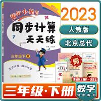 黄冈小状元同步计算天天练三年级下册人教版R同步专题类计算题龙门书局2021春