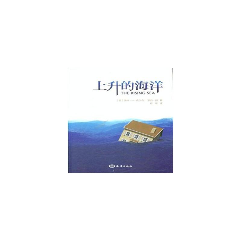 全新正版 上升的海洋 (美)皮尔奇,(美)扬,程艳 海洋出版社 9787502792428缘为书来图书专营店 正版图书