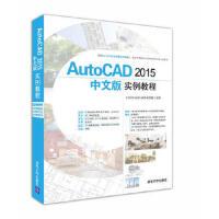 【二手旧书8成新】AutoCAD 2015中文版实例教程 CAD/CAM/CAE技术联盟 9787302431534