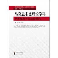 马克思主义理论学科学术规范与方法论研究