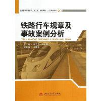 铁路行车规章及事故案例分析