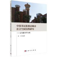 中国多民族聚居城市社会空间结构研究――以乌鲁木齐为例