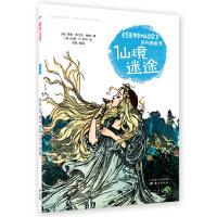 《绿野仙踪》系列图画书 仙境迷途