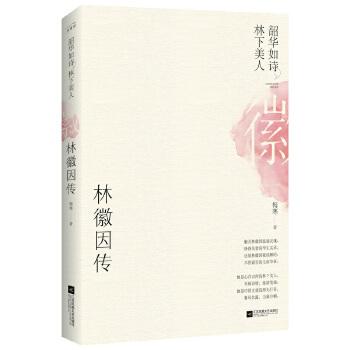 林徽因传:韶华如诗,林下美人(pdf+txt+epub+azw3+mobi电子书在线阅读下载)