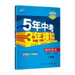 曲一线初中语文八年级上册人教版2021版初中同步5年中考3年模拟五三