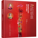花的创意:国际现代花艺设计与制作[精装大本]