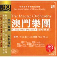 风林唱片激情依旧澳门乐团三大古典协奏曲HQCD黄河梁祝1CD