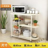 厨房置物架厨房用品收纳架层架 落地置物架3层微波炉架子