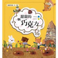 一颗甜甜的巧克力 谭旭东 中国中福会出版社【新华书店 质量保障】